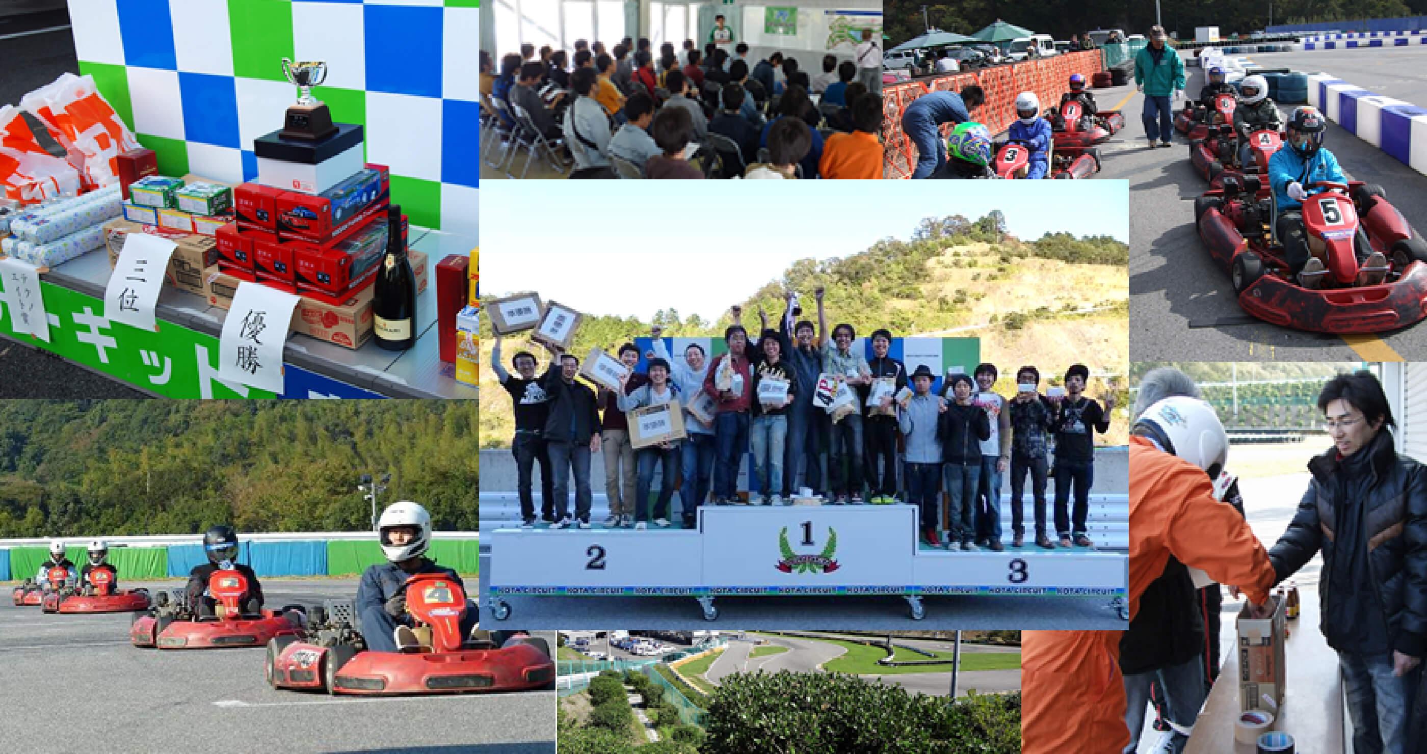 サーキット走行体験カート大会(2006年~2014年)