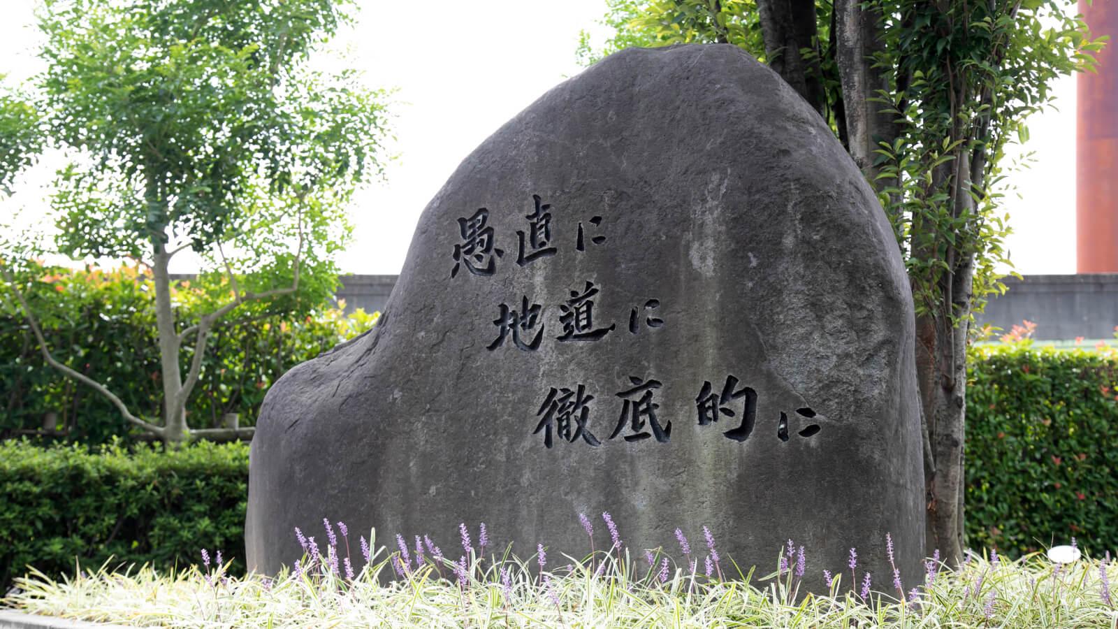 本館入口にある石碑
