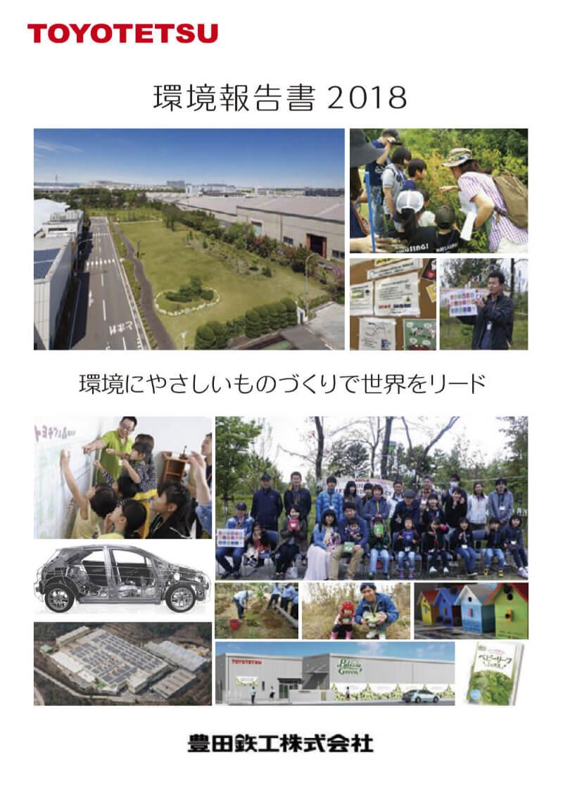 2018年環境報告書